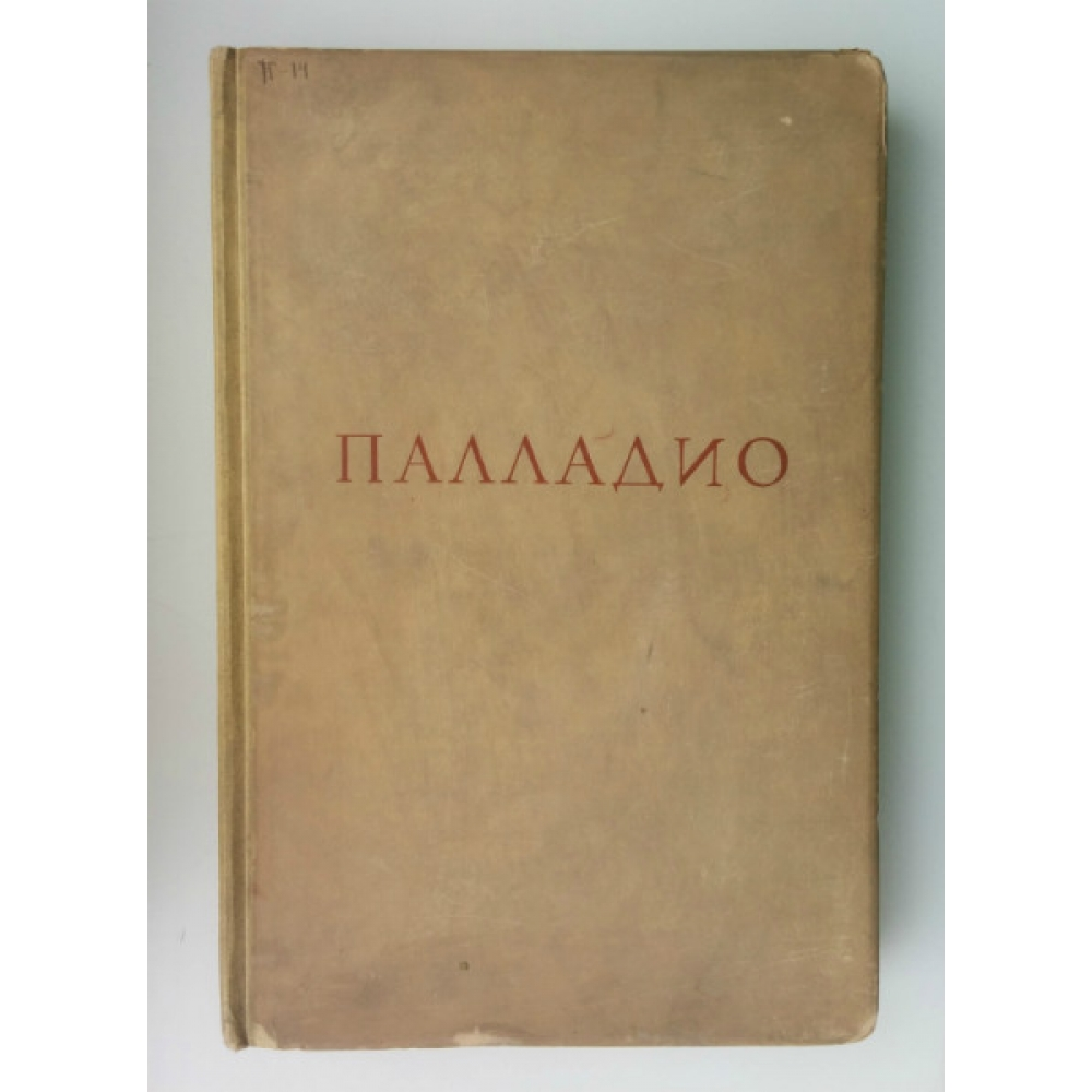 Четыре книги об архитектуре Андреа Палладио, в коих после краткого трактата о пяти ордерах и наставлений наиболее необход