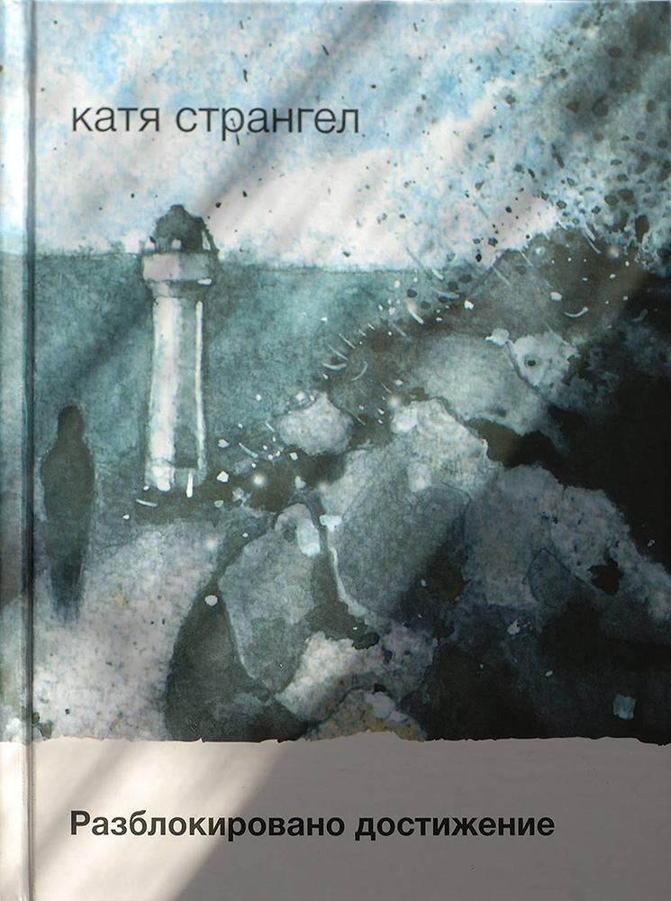 3 июня в 19:00 в книжном магазине «Плиний Старший» (Красный проспект, 17) состоится презентация книги стихов Кати Странге