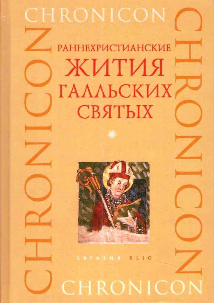 Раннехристианские жития галльских святых