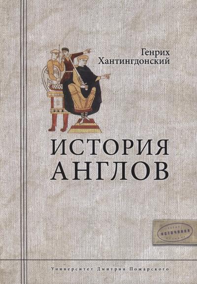 Генрих Хантингдонский. История Англов