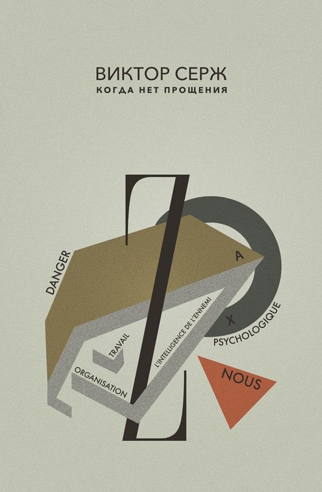 Серж В. Когда нет прощения. М.: Издание книжного магазина «Циолковский», 2017