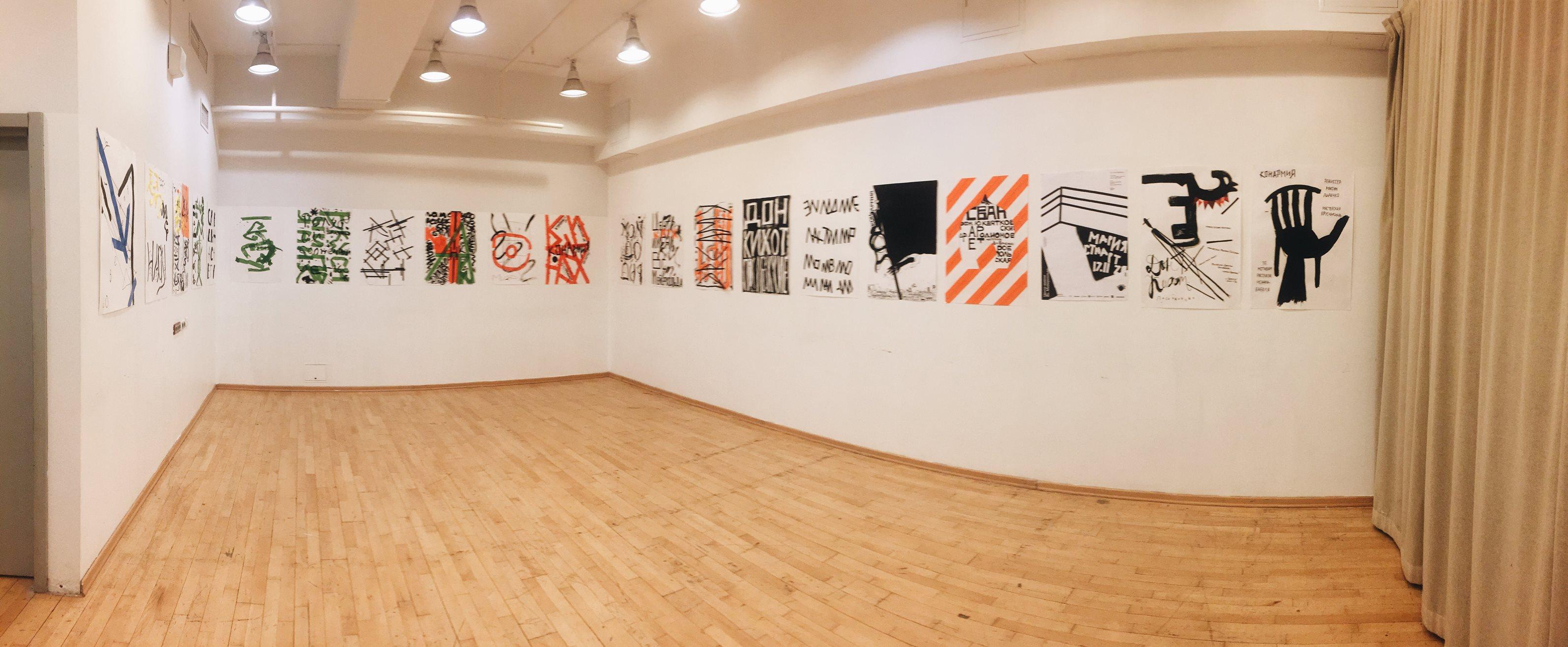 Выставка участников Кружка плаката в Центре имени Вс.Мейерхольда