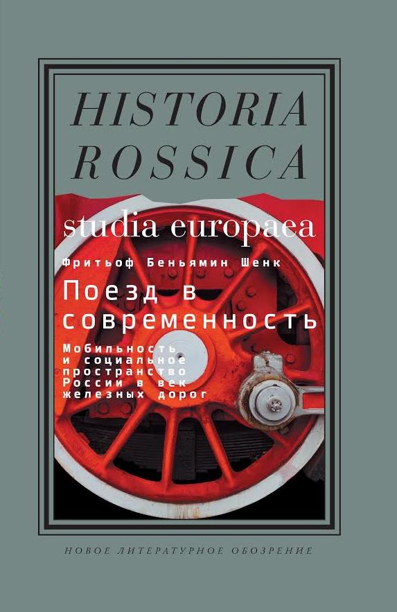 В монографии Ф.Б. Шенка впервые освещаются многообразные и противоречивые последствия строительства железных дорог для Ро