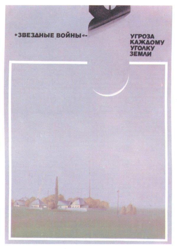 Советский плакат 1984 г., отражающий экзистенциальный страх жителя 80-х перед научно-техническим прогрессом, чьи фантасти