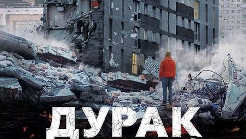 Кино Дурак Скачать Торрент - фото 2