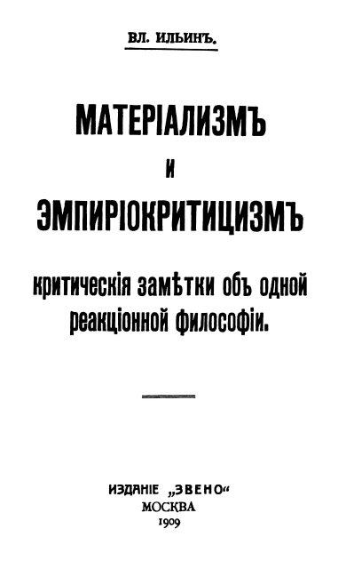 Титульный лист первого издания книги «Материализм и эмпириокритицизм»